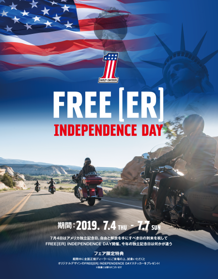 FREE[ER] Independence Day