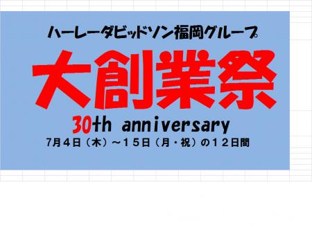 HD福岡グループ 大創業祭