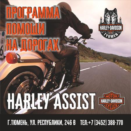 HARLEY-DAVIDSON ЗАПУСКАЕТ ПРОГРАММУ ПОМОЩИ НА ДОРОГАХ HARLEY ASSIST
