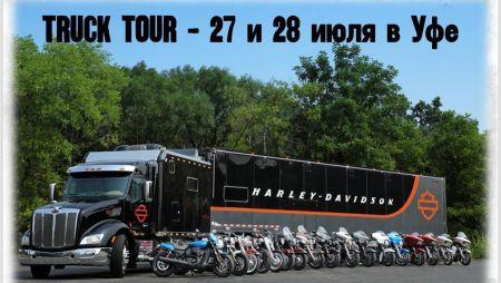 Truck Tour в Уфе 27 и 28 июля 2019