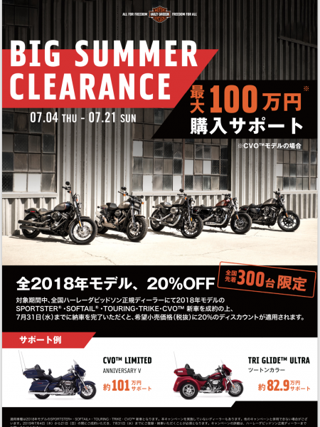 BIG SUMMER CLEARANCE 7/4㈭-7/21㈰
