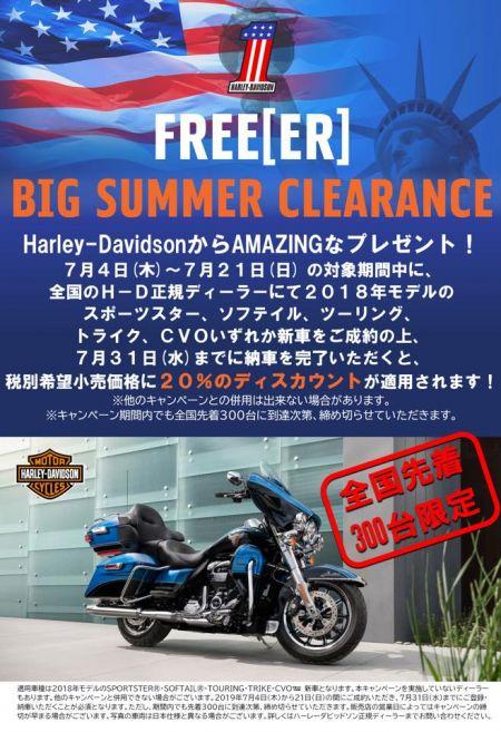 夏のビッグキャンペーン!!
