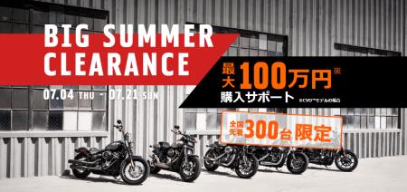 この夏のビッグチャンス!!