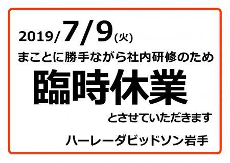 2019.7.9 臨時休業いたします