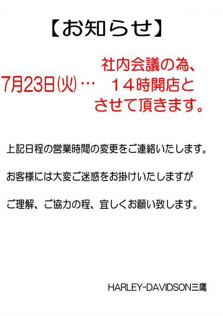 7月23日 営業時間変更のお知らせ!
