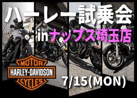 2019/7/15(月)ハーレー試乗会inナップス埼玉店