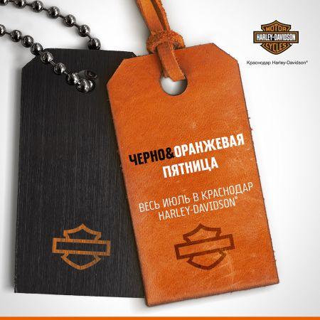 Черно&Оранжевая пятница в Краснодар Harley-Davidson!