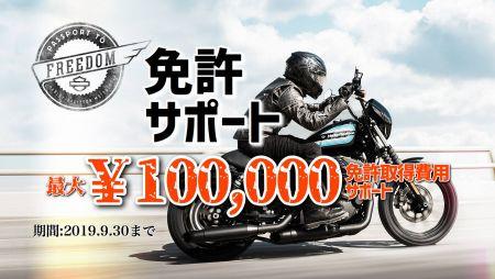 2019 パスポートtoフリーダムキャンペーン/大型二輪免許取得費用10万円支援
