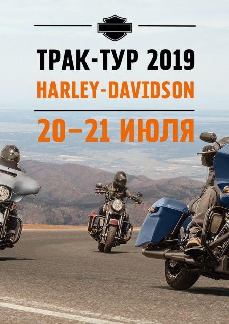 Harley-Davidson Трак Тур в Казани!
