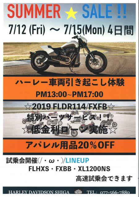 SUMMER ☆ SALE 7/12~7/15