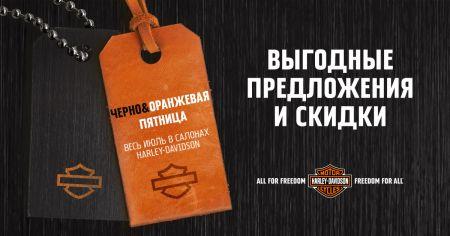 Черно&Оранжевая пятница в Harley-Davidson Красноясрк