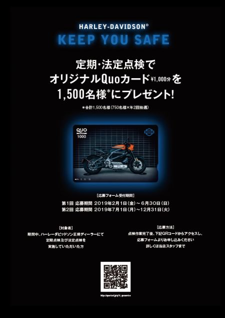 CSプログラム 定期・法定点検入庫キャンペーン第2弾!