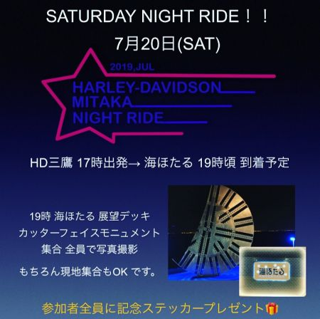 7月20日(土) SATURDAY NIGHT RIDE 開催