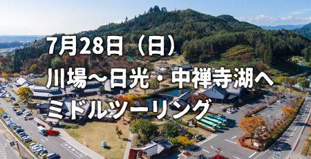 リベンジ!7/28(日)花園チャプターツーリング