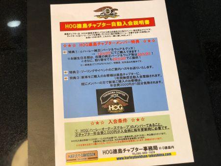 ☆HOG徳島チャプター入会特典