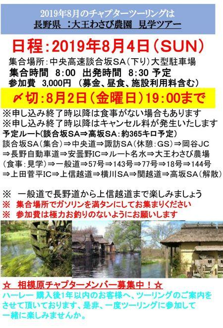 2019年8月チャプターツーリング「大王わさび農園 見学ツアー」