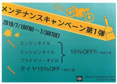 メンテナンスキャンペーン第1弾☆7/19-7/30