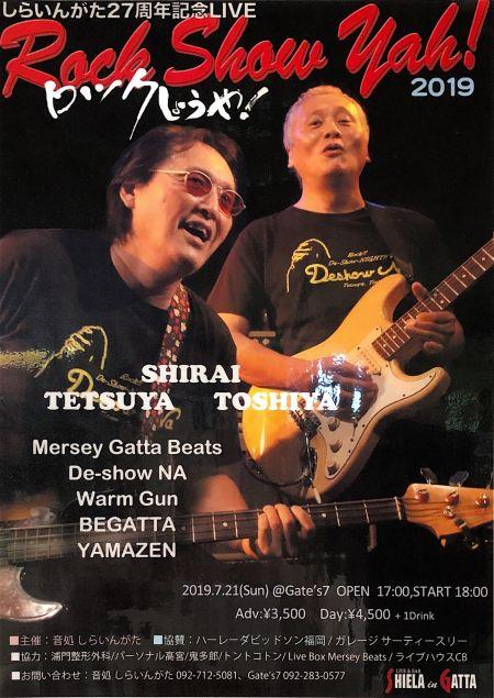 7/21(日)Rock Show yah!しらいんがた27周年記念LIVE