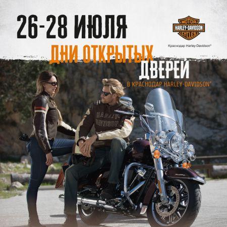 Дни открытых дверей в Краснодар Harley-Davidson!