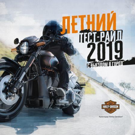 Летний тест-райд в Краснодар Harley-Davidson: на улицах города будет жарко!
