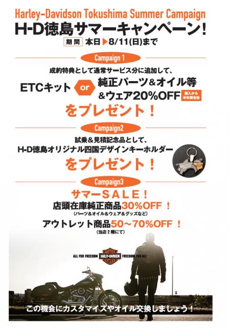 H-D徳島サマーキャンペーン!