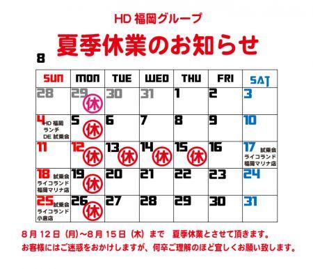 H-D福岡グループの夏季休業日と試乗会イベントのお知らせ。