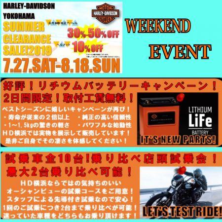 今週末(8/3~8/4)は乗り比べ大試乗会とリチウムバッテリーキャンペーン!!