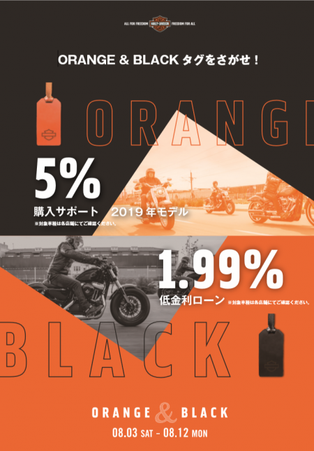ORANGE & BLACK FAIR☆8/3~8/12