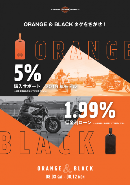 『 ORANGE & BLACK FAIR 』開催!