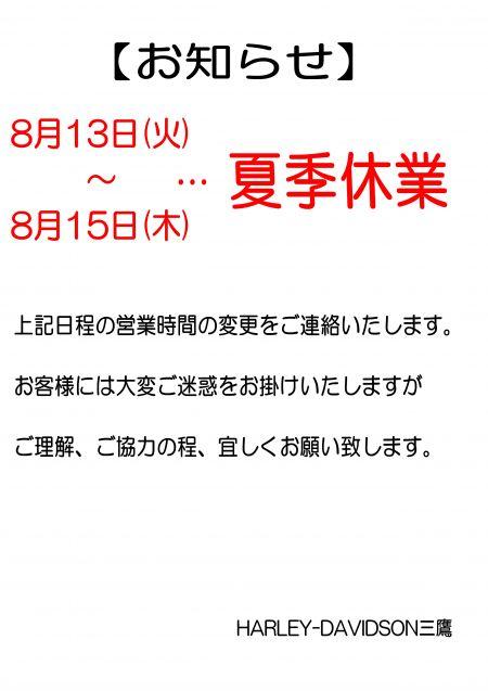 8/13(火)~8/15(木) 夏季休業のお知らせ!