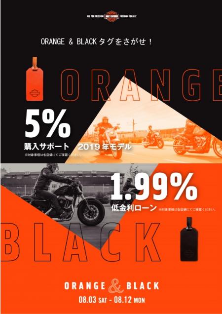 ディーラーオープンハウス【ORANGE & BLACK FAIR】8/3~8/12開催☆