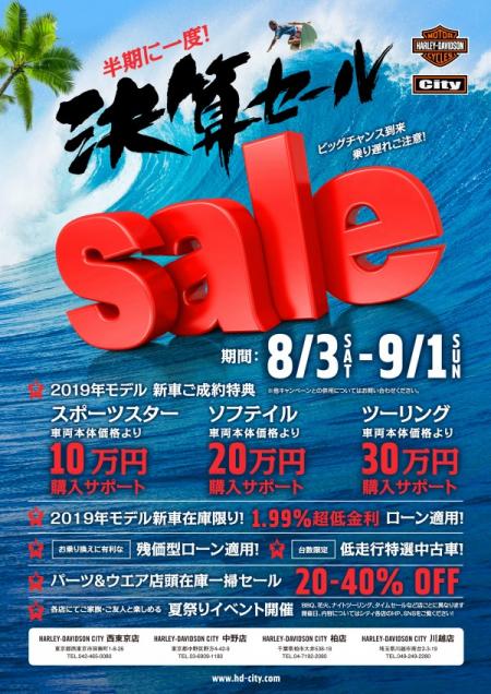 8/3(土)~9/1(日)半期に一度の決算セール!