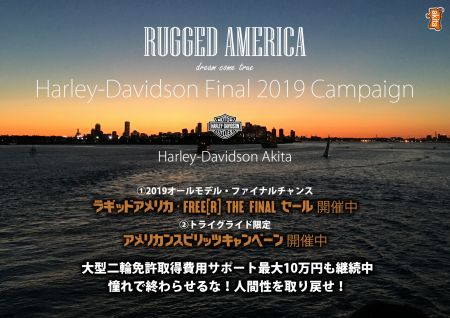 ラギッドアメリカキャンペーン
