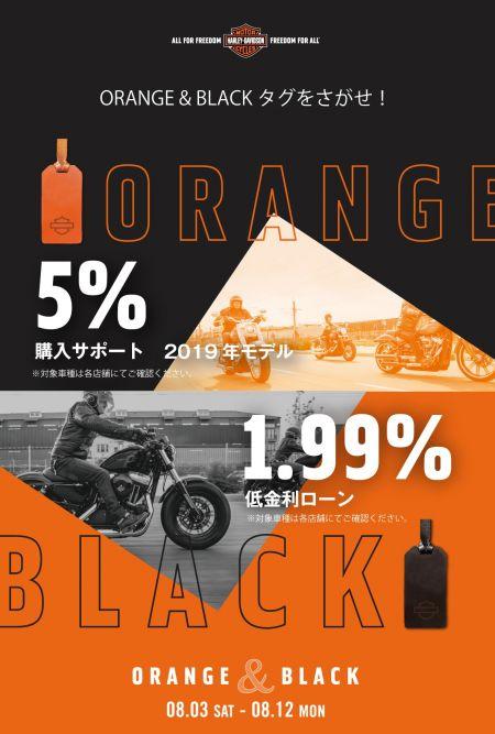 【ORANGE & BLACKフェア】 フェア開催!!
