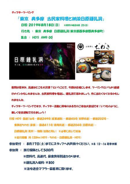 東京 奥多摩 古民家料理と納涼日原鍾乳洞
