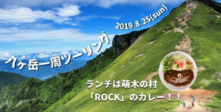 8月25日 八ヶ岳一周ツーリング