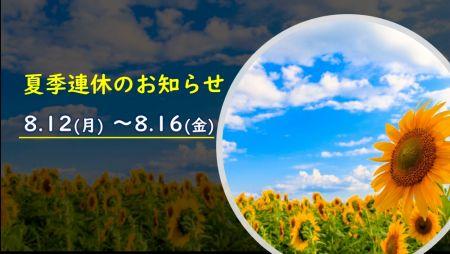 夏季連休のお知らせ
