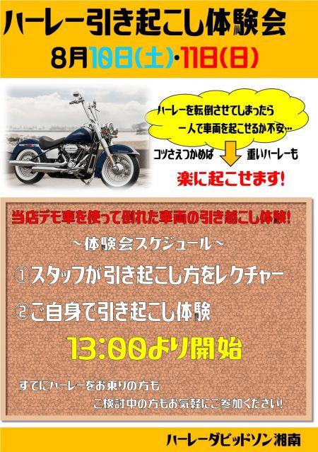 ハーレー引き起こし体験会【8/10-11(土日)】