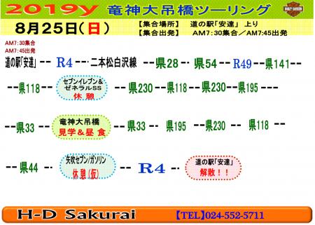 8月25日『竜神大吊橋ツーリング』のお知らせ!