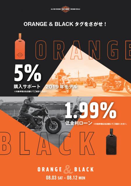 8月12日まで!! ORANGE&BLACK FAIR!!!