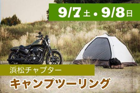 浜松チャプター キャンプツーリング
