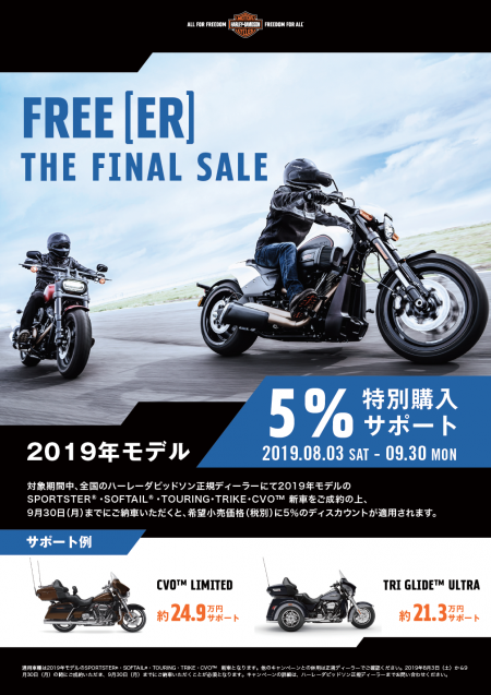 FREE【ER】 THE FINAL SALE!!!!!
