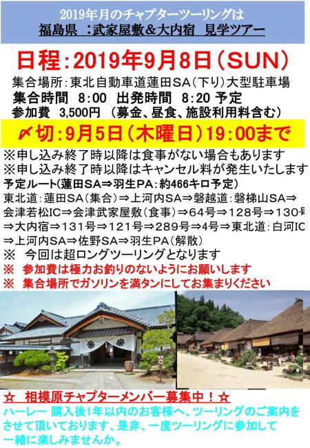 2019年9月チャプターツーリング「武家屋敷&大内宿見学ツアー」