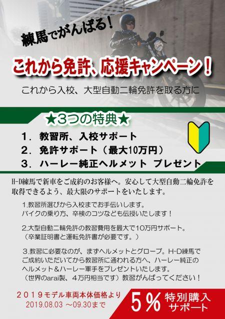 ハーレー練馬キャンペーンのお知らせ!