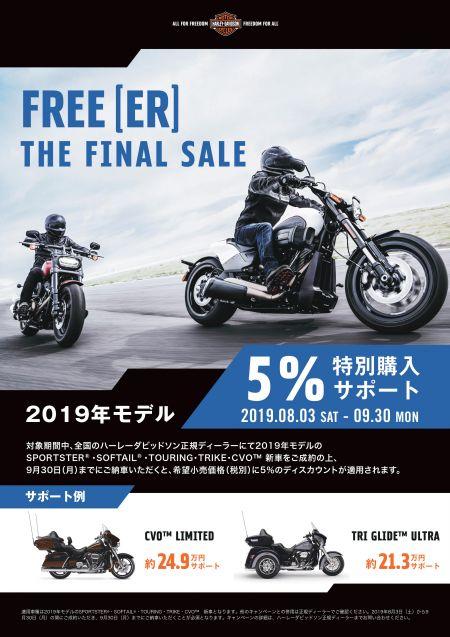 FREE[ER] THE FINAL SALE