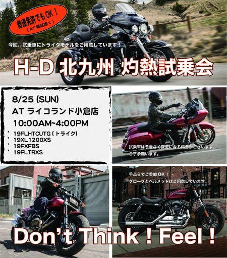 H-D北九州 試乗会イベントのお知らせ