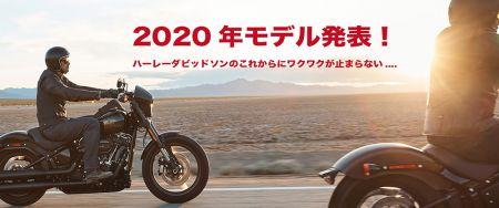 2020年モデル発表されました!