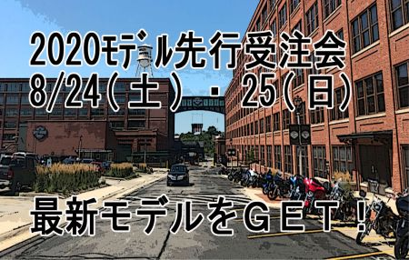 H-D2020モデル先行受注会8/24・25