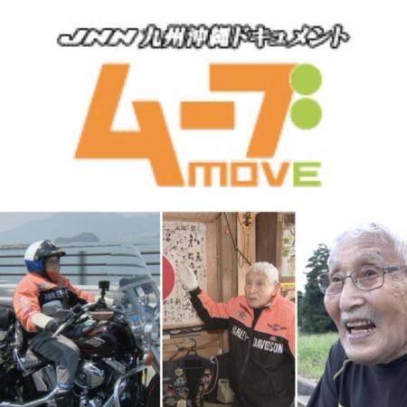 島田 昭治様出演 MOVE いよいよ25日早朝放送されます!