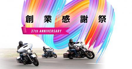 37周年☆創業感謝祭